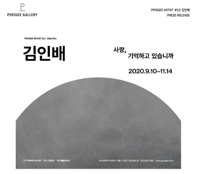 김인배 개인전 '사랑, 기억하고 있습니까'(사진=페리지갤러리)