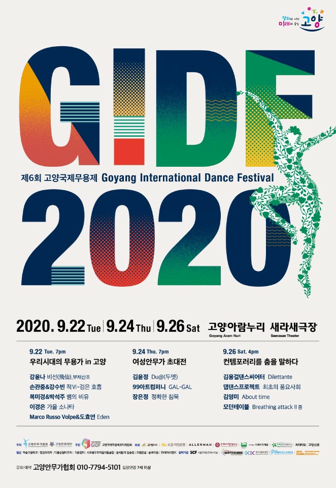 제6회 고양국제무용제(Goyang International Dance Festival)