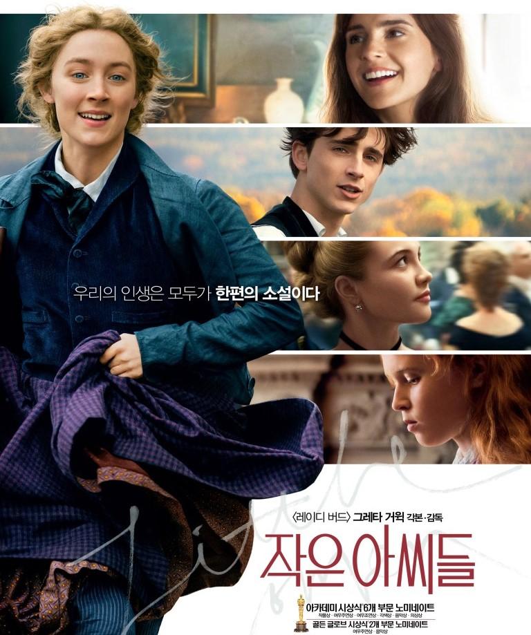영화 작은 아씨들(Little Women)_포스터 (사진=네이버 영화)