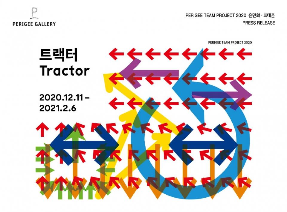 페리지 팀프로젝트 2020, '트랙터' 전시회(제공=페리지갤러리)